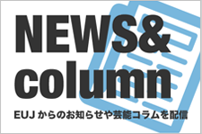 NEWS&COLUMN