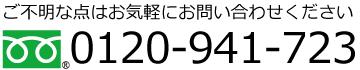 0120-941-723
