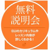 無料説明会:EUJのカリキュラムやレッスン内容が詳しくわかる!
